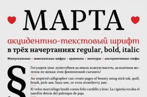 free-fonts-06-2013-07